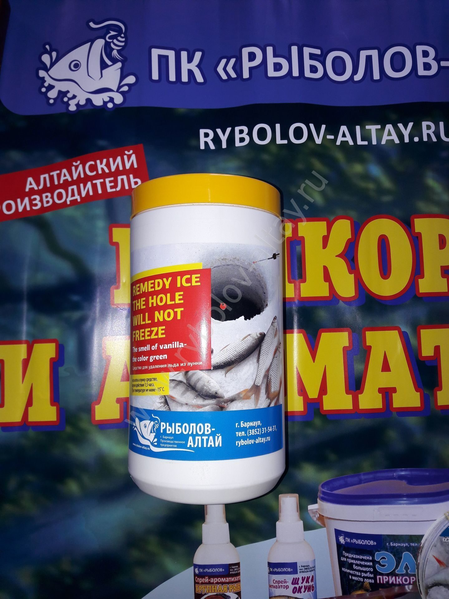 Remedy ice the hole will not freze(средство для удаления льда из лунки- кристаллы) банка 1,2кг.